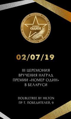 Премия «Номер один»