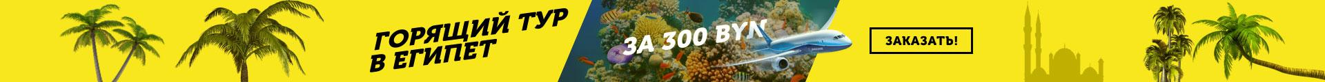 Тур в Египет за 300 белорусских рублей
