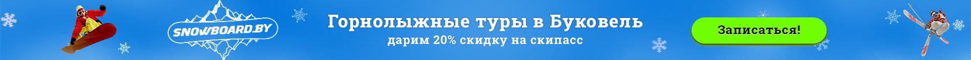 Туры в Буковель из Минска 2019–2020