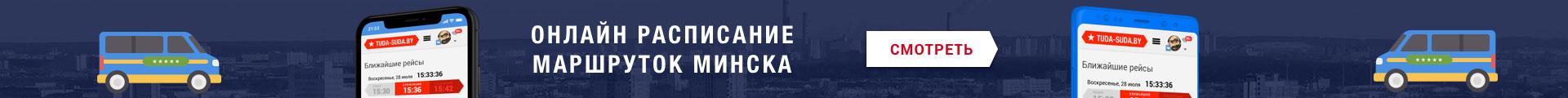 Онлайн расписание маршруток Минска