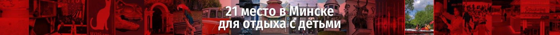 Где отдохнуть с ребёнком в Минске?