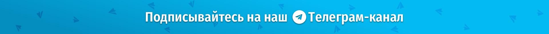 Подпишитесь на наш канал Туда-сюда в Телеграме