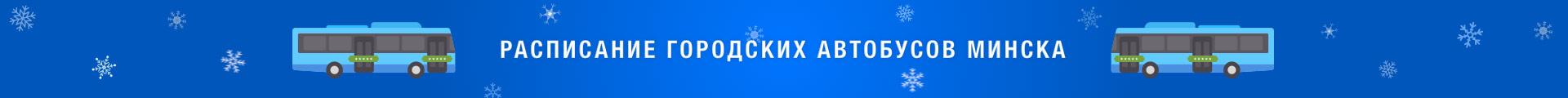 Расписание автобусов Минска