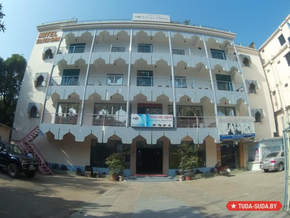 Отель Silver Shine
