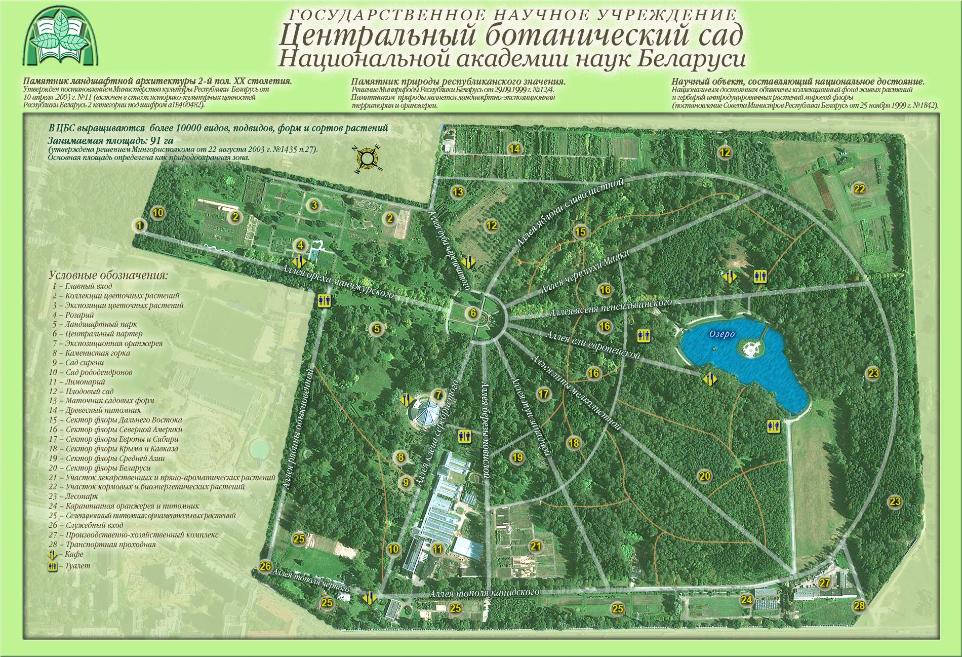 схема проезда кинотеатр минск в москве