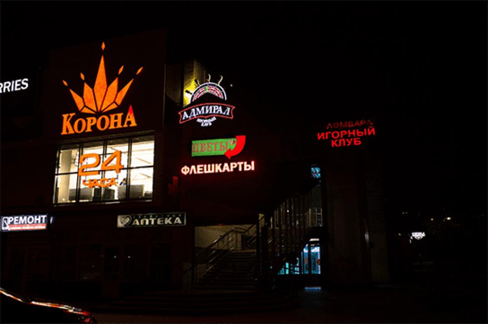 Игорный клуб Адмирал на Одинцова