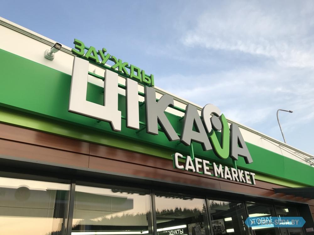 Кафе Цикава