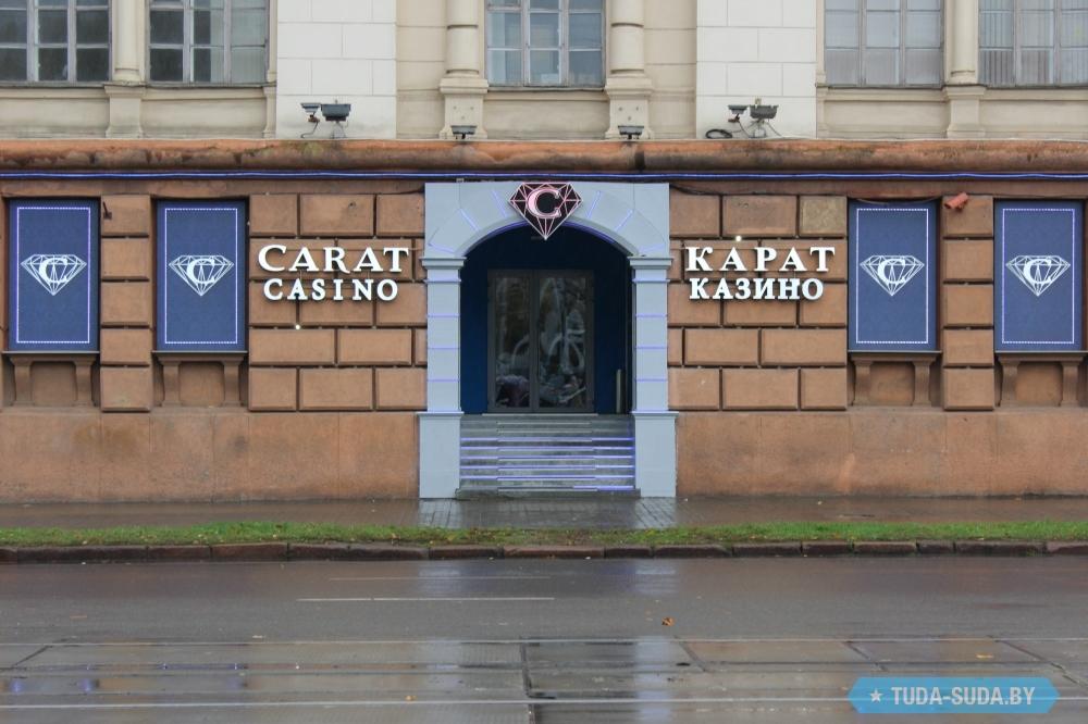 Адрес казино карат минск первые игровые автоматы в россии начала 90г игра