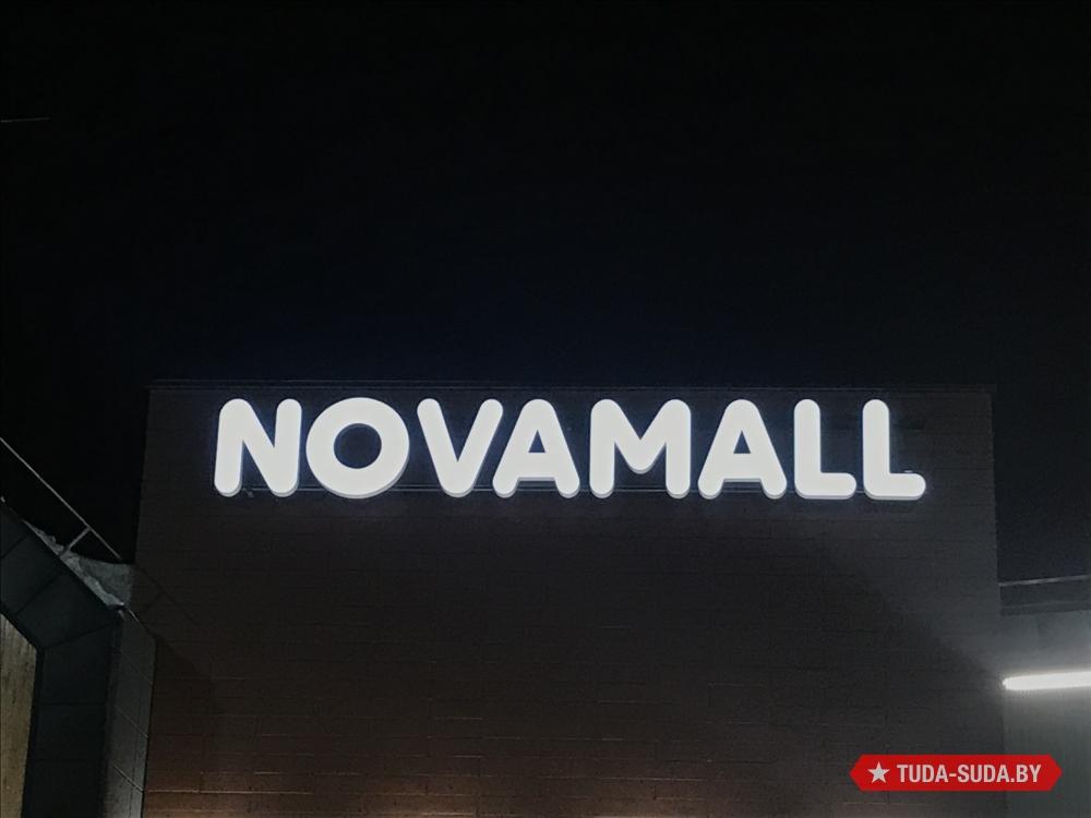 ТЦ Новамол