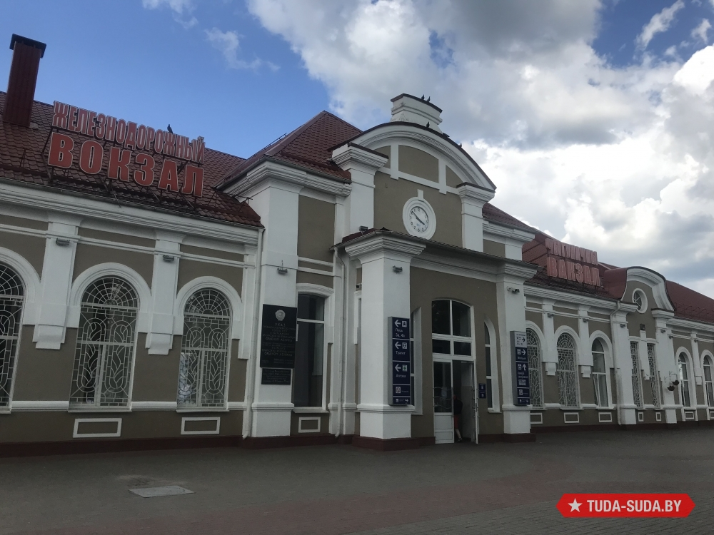 Железнодорожный вокзал Молодечно