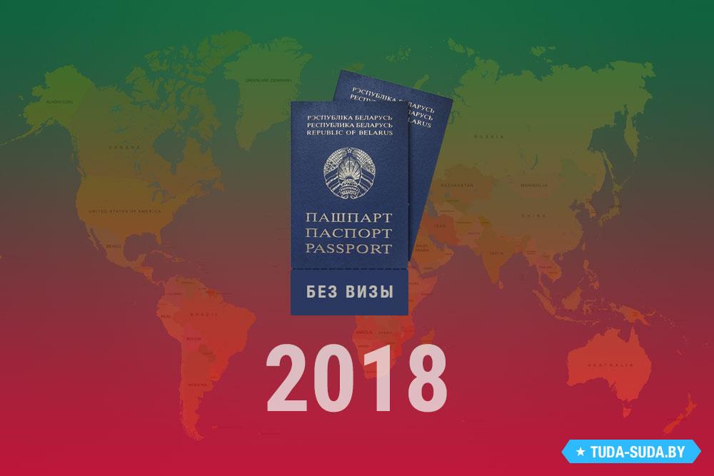 Граждане беларуси без регистрации в россии что нужно для оформления временной регистрации ребенка